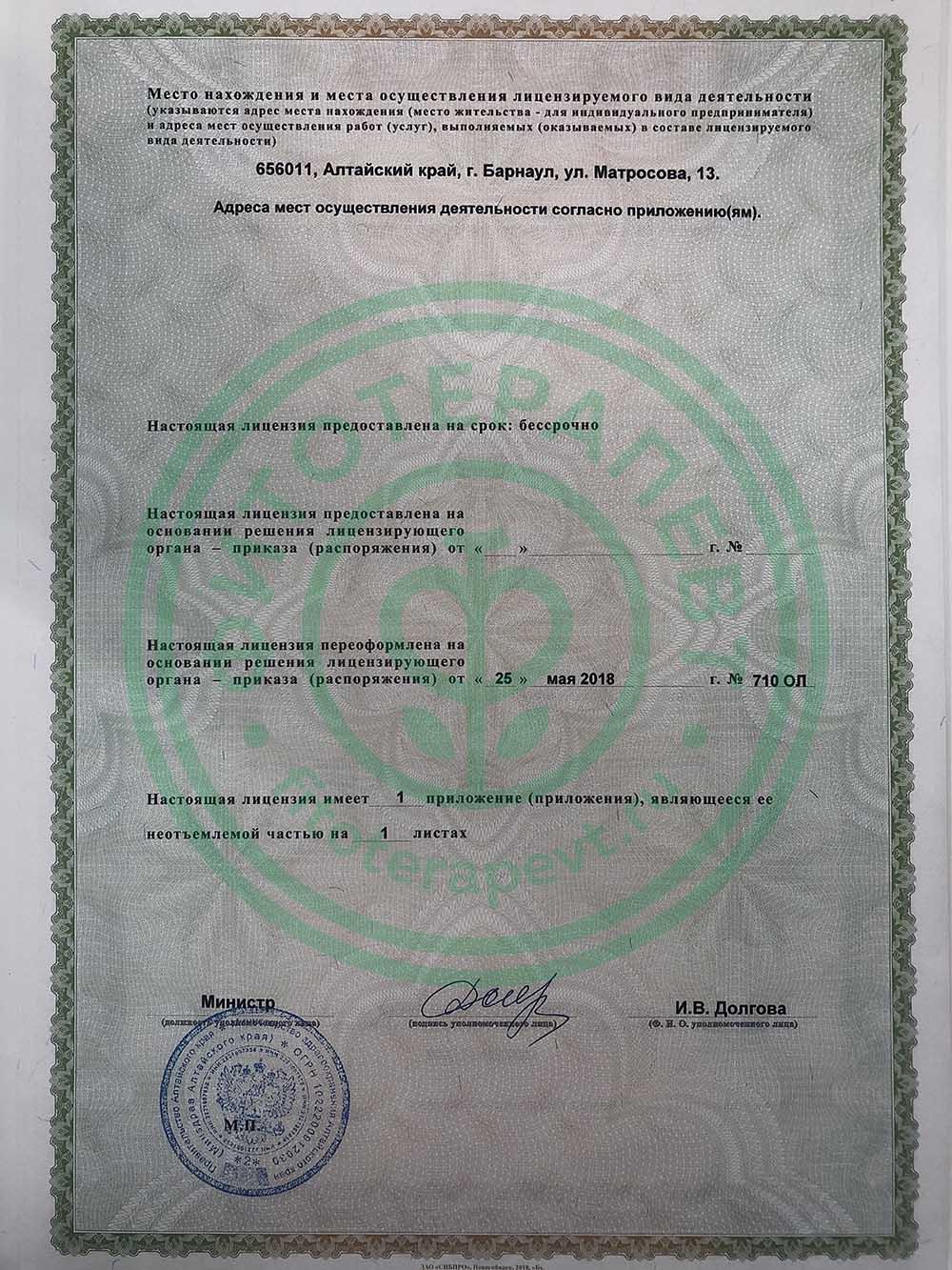 Деларируемый адрес на медицинскую деятельность Алфита