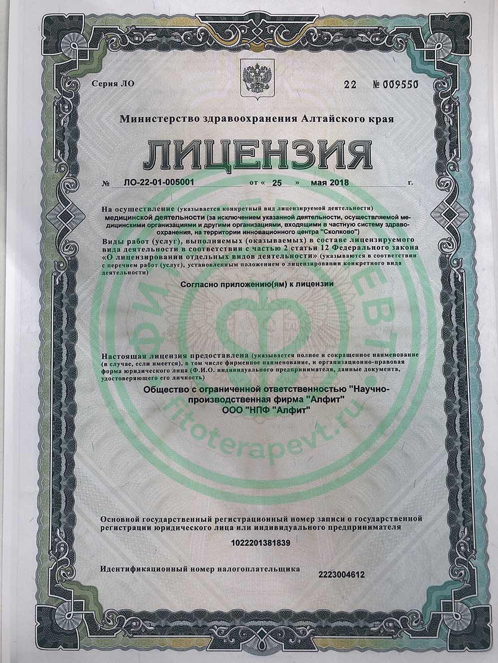 Алфит лицензия на медицинскую деятельность
