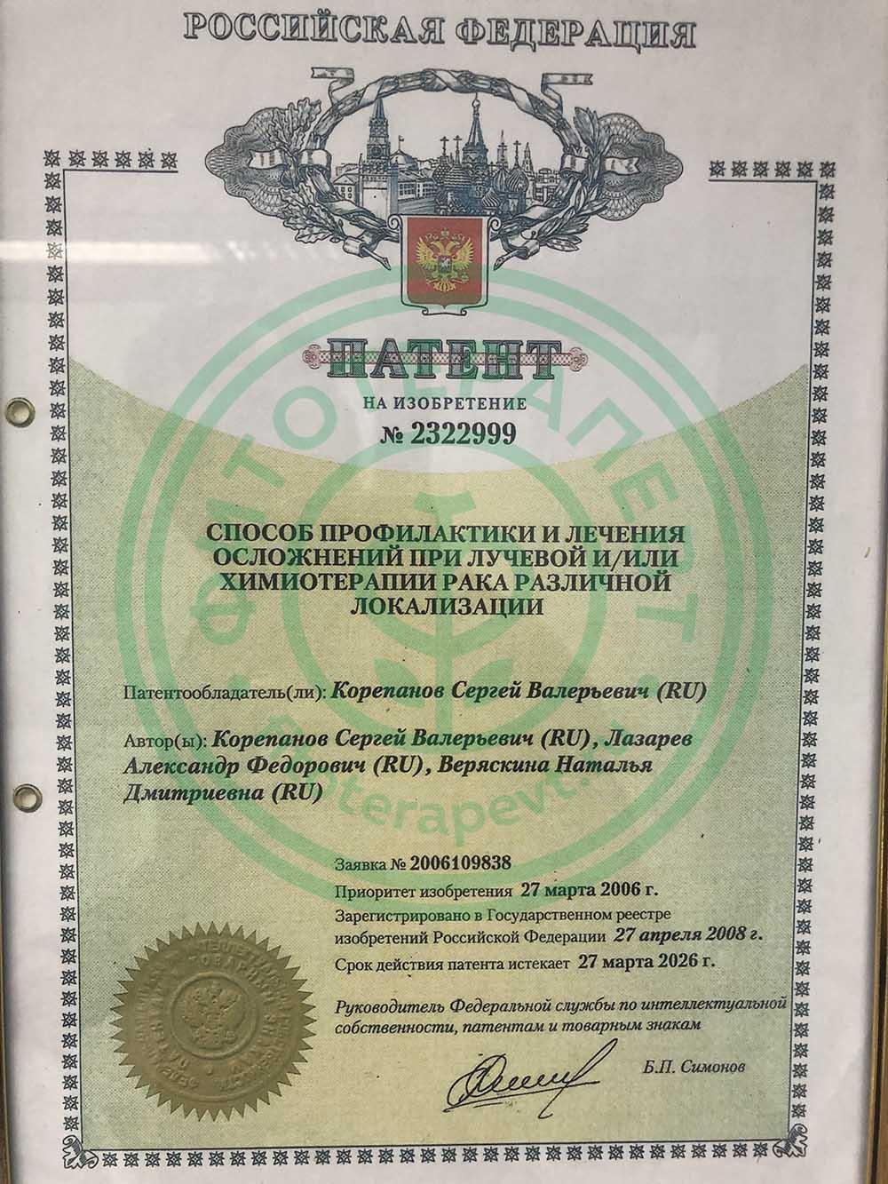 Патент Алфита на фитотерапию при лучевом и химио лечение