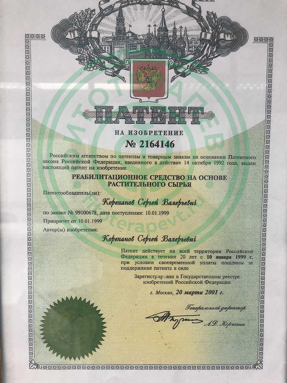 Патент Алфита на реабилитационные средства из растительного сырья